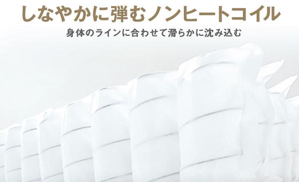 ノンヒートコイル採用 東京スプリング 純国産ポケットコイルマットレス