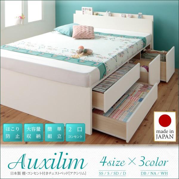 日本製 棚・コンセント付き 大容量チェストベッド Auxilium アクシリム