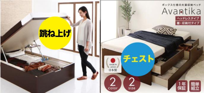 二種類の収納ベッド
