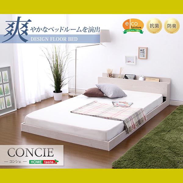 デザインフロアベッド コンセント/宮付き 『CONCIE』 ホワイトオーク