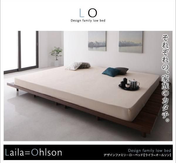 スッキリ!ロータイプヘッドレスベッド「Laila=Ohlson(ライラオールソン)」