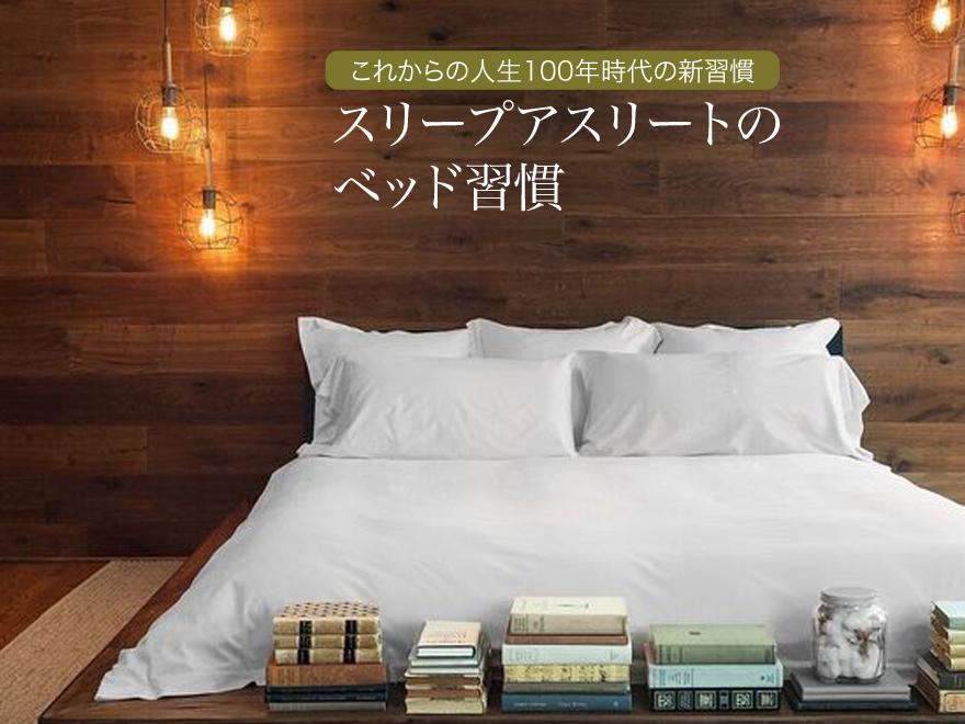 スリープアスリートのベッド習慣