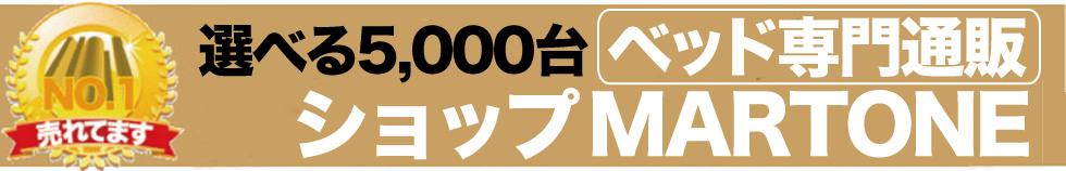 選べる5000台ベッド専門通販ショップ