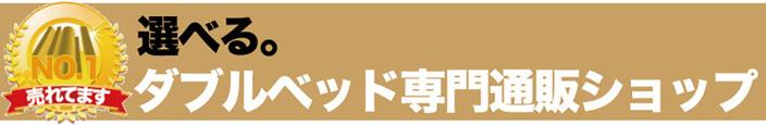 ダブルベッド専門通販ショップ