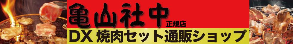 亀山社中デラックス焼肉セット通販