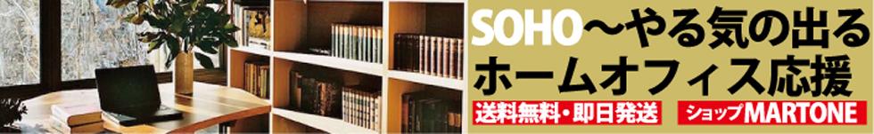 SOHO〜やる気の出るホームオフィス応援ショップ