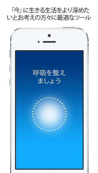 マインドフルネスのアプリ