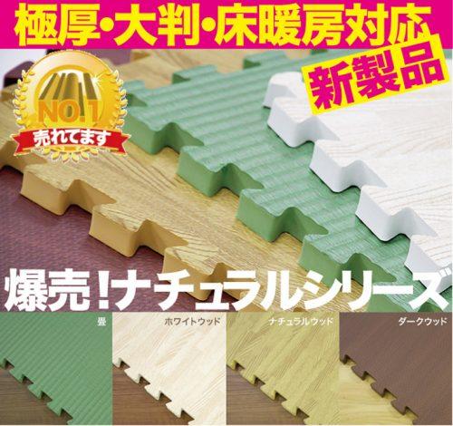 大判・極厚・床暖房対応 ナチュラルシリーズ