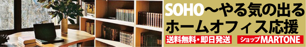 SOHO〜やる気の出るホームオフィス
