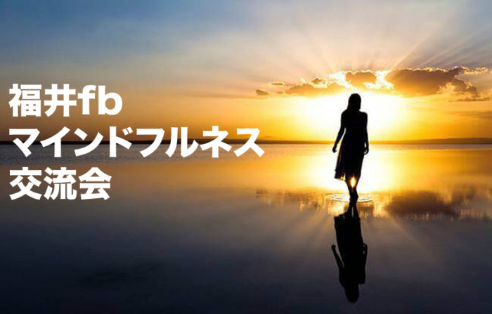 福井fbマインドフルネス交流会