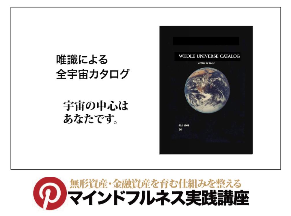唯識による全宇宙カタログ